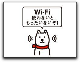 iPad mini購入で、無料のSoftBank Wi-FiスポットIDの申請と取得する方法