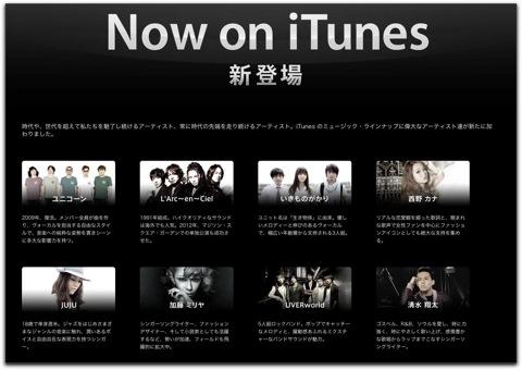 iTunes StoreでSMEの曲が購入出来るように