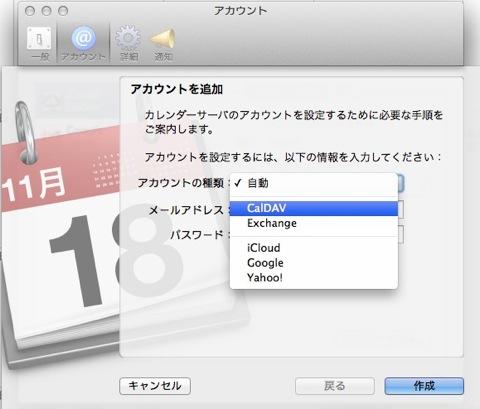 ICal iCloud 020