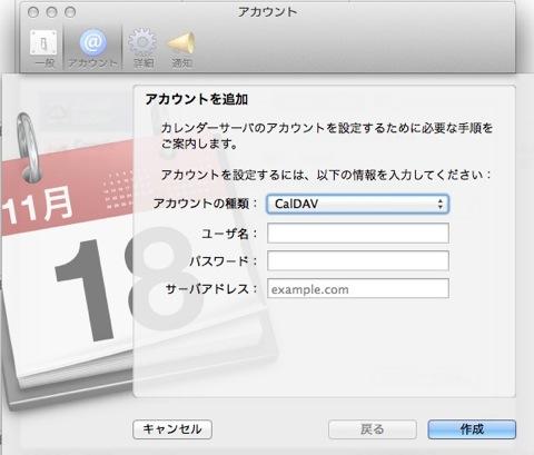 ICal iCloud 021