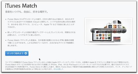 【iTunes】国内でも「iTunes Matchi」が開始か?「iTunes Match」とは?