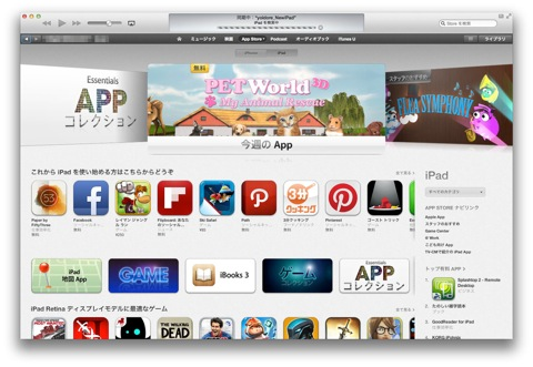 「iTunes 11」が使い難くなったと思ったら、サイドバーを表示しよう