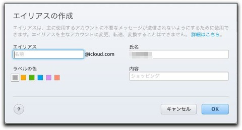 Icloud mail 003a