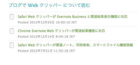 EvernotWeb 003