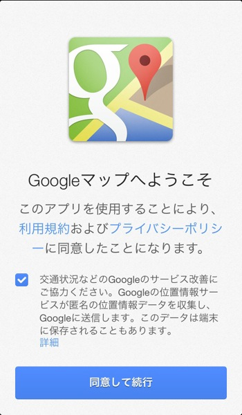 【iPhone】SoftBank、iPhone 5テザリング・Wi-Fi編