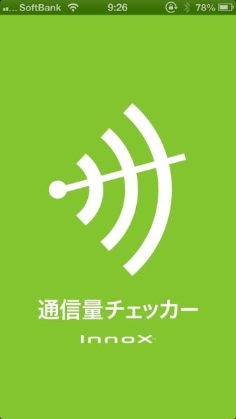 【iPhone】iPhone 5、テザリングの7GB制限が気になるデータ通信量をチェックする