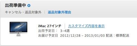 【Mac】Apple Online StoreでCTOしたiMac 27インチのステータスが出荷準備中に