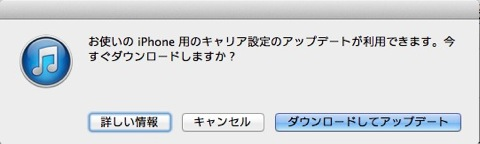 【iPhone】SoftBankテザリングの準備をしておこう!、iPhone 5でキャリアアップデート