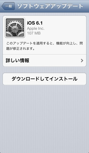 【iPhone,iPad】Appleより「iOS 6.1」がリリース