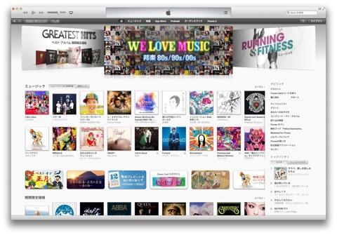 【Mac】MacやPCを買い替えたらiTunes Storeの認証の解除を忘れずに!忘れた時は・・・