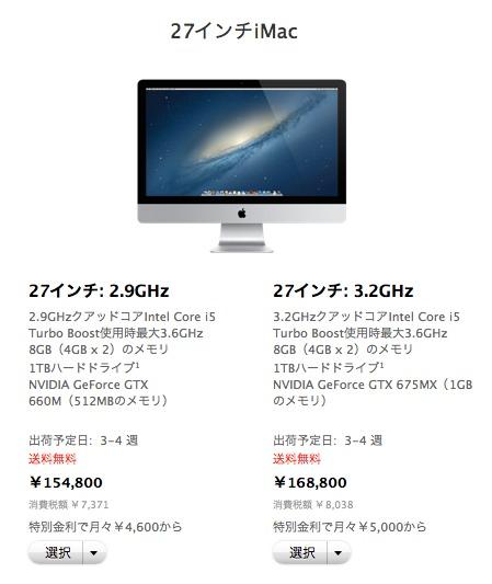 【Mac】iMac 27インチ(Late 2012)、Blackmagic Disk Speed Testで計測