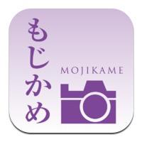 【iPhone,iPad】OCRアプリ「もじかめ」が今だけお買い得