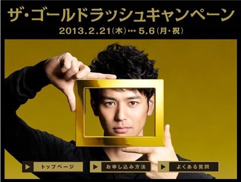 Canon 最大¥10,000キャッシュバックの「ザ・ゴールドラッシュキャンペーン」開始