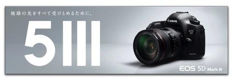 キヤノン、EOS 5D Mark IIIのファームウェアアップデートは4月30日