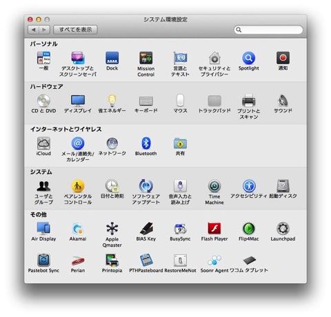 【Mac】「システム環境設定」の表示をカスタマイズ