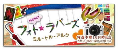 見逃したあなたに!、BS朝日「Hello! フォト☆ラバーズ」2時間スペシャル