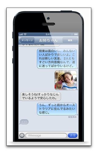 【iPhone,iPad】特定の人からだけiMessageや共有フォトストリームを受け取るには