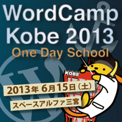 WordPressに関するイベント「WordCamp Kobe 2013」が2013.6.15に開催