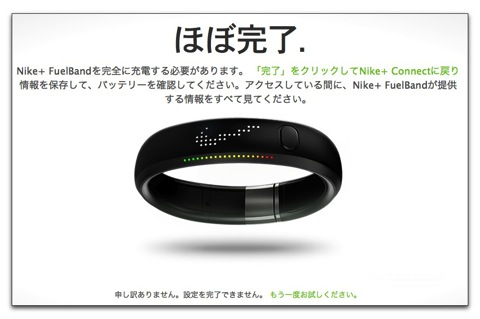 Nike+ Conect 004