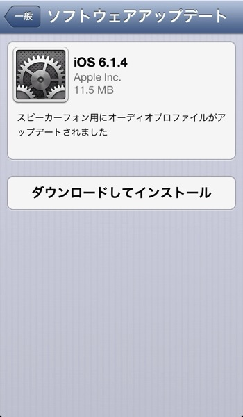 Apple が「iOS 6.1.4」をリリース