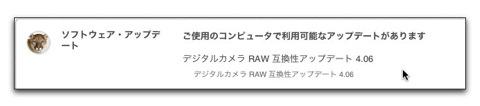【Mac】Appleが「デジタルカメラ RAW 互換性アップデート 4.06」をリリース