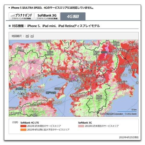 【iPhone5】SoftBankのLTEの75Mbps対応エリア