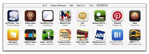 【Mac】iTunes 11.0.3では、アプリの個別アップデートがやりやすくなった!