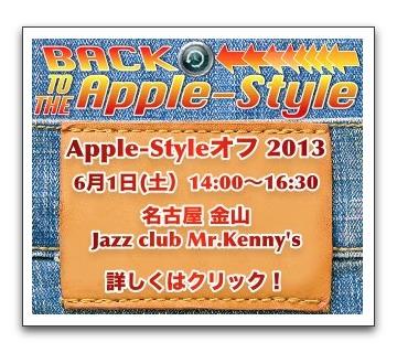 本日は名古屋で開催される「Apple-Styleオフ 2013」に参加してきます