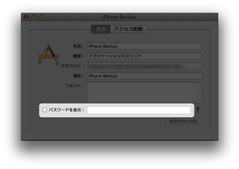 Keychain Access 003a