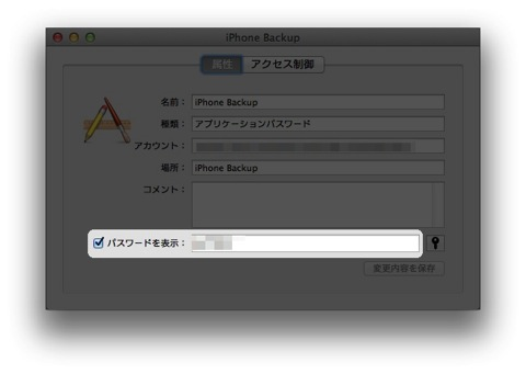 Keychain Access 005a