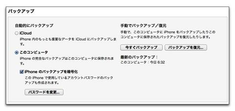 【Mac】iPhone,iPadのバックアップパスワード等を忘れた時に「キーチェーンアクセス.app」でパスワードを調べる方法