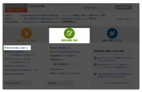 【iPhone】一括0円で入手した「au iPhone」を3円運用する為に行ったオプションの解約方法