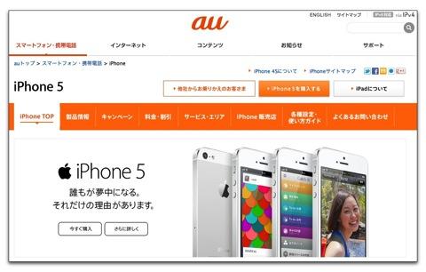 「au iPhone 5 16GB」を一括0円で手に入れました