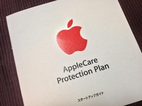 【Mac】AppleCare Protection Plan の登録書が、半年かかって届いた