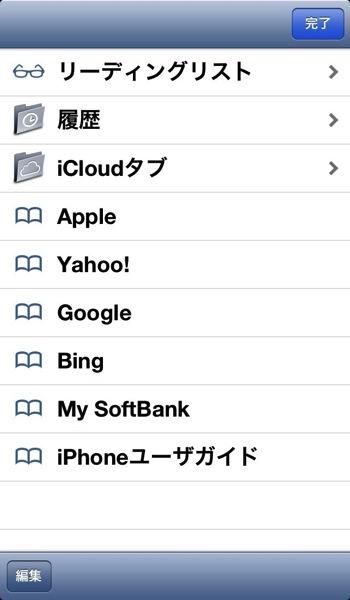 【iPhone,iPad】iCloudで同期しているSafariのブックマークが消えた!どうする?