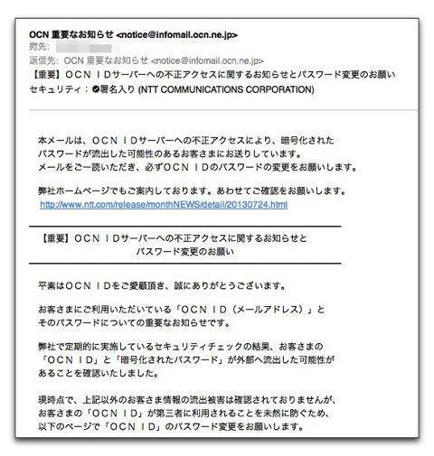 OCNから「IDサーバーへの不正アクセスに関するお知らせとパスワード変更のお願い」が届いた