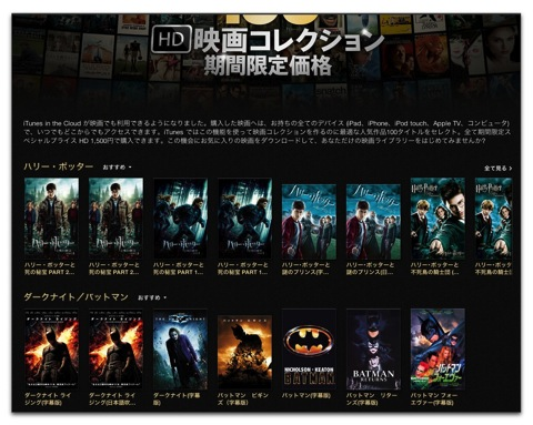 iTunes Store、iTunes in the Cloud対応で期間限定の「HD映画コレクション 100」でお得に購入