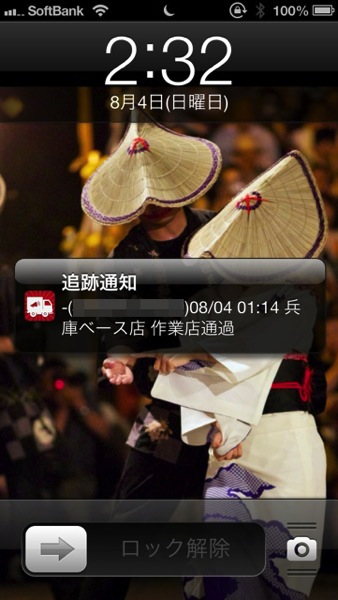 【iPhone,iPad】ヤマト&佐川対応、荷物のステータスが変わったらプッシュ通知「追跡通知」が何気に良い