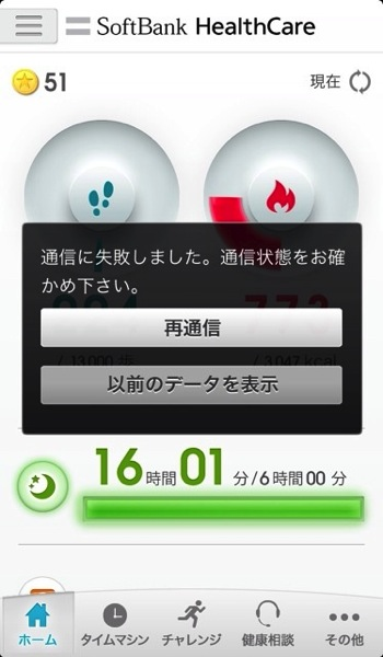 【iPhone】SoftBankリストバンド型活動量計「Fitbit Flex」の同期での失敗の対処方法とリセットの方法