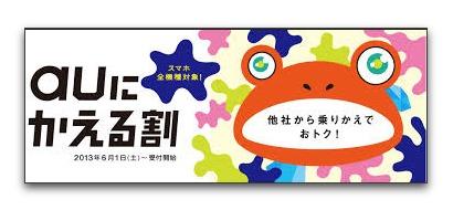 【iPhone】auで月額3円維持契約が9月からできなくなる!