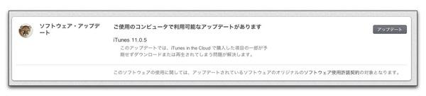 【Mac】Appleが「iTunes 11.0.5」をリリースしています