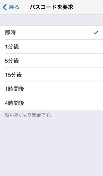 【iPhone 5s】「パスコードロック」は即時しか選択出来ない
