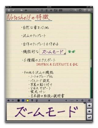 Noteshelf 003