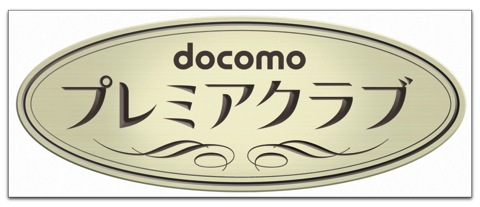 Docomo 001