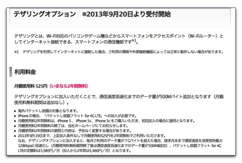 【iPhone 5c/5s】SofrBank、新規契約、のりかえ(MNP)または機種変更でiPhone 5を下取りへ