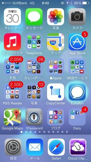 【iPhone 5s】iOS 7.0.2で本体が熱くなりバッテリがガンガン減る
