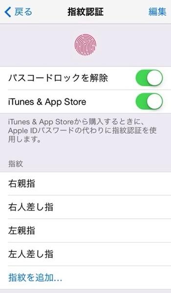 【iPhone 5s】ここまでの気配り「Touch ID」の設定の変更は簡単