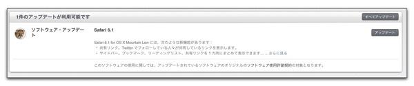 【Mac】何と無料で本日リリースのMac用OS「OS X Mavericks」をインストールする前の確認と準備しておくこと