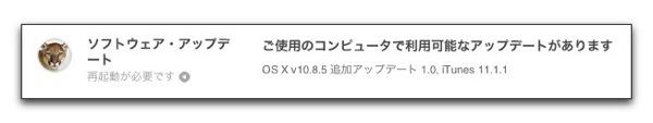 【Mac】Apple、「OS X v10.8.5 追加アップデート 1.0」をリリース