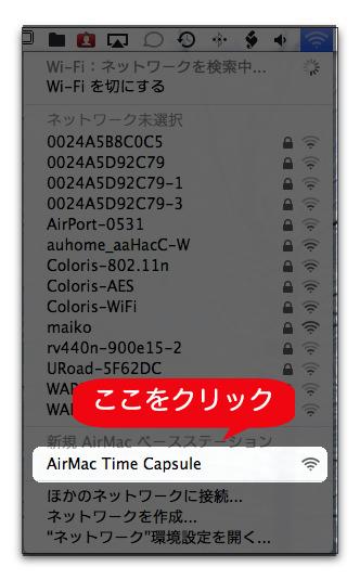 AirMac Time Capsule 001a